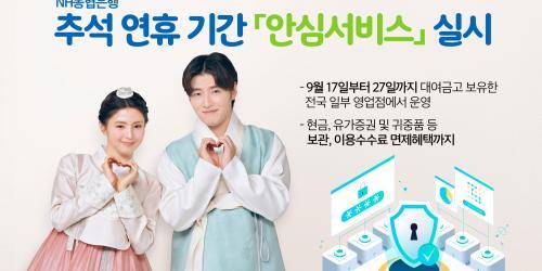""""""" NH농협은행, 추석연휴에 현금과 귀중품 무료보관서비스 제공"""