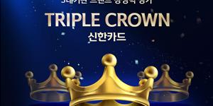 """""""신한카드 3대 평가기관 브랜드 평가에서 10년 연속 1위, 금융권 최초"""