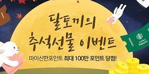 """""""신한은행, 모바일앱에서 윷놀이 참여하면 포인트와 할인쿠폰 증정"""