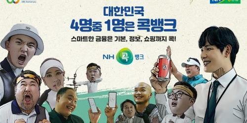 """""""농협상호금융 NH콕뱅크 새 영상광고 공개, 이재식"""