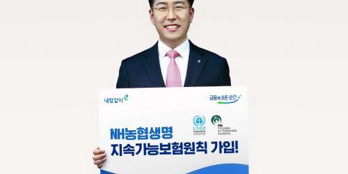 """""""NH농협생명 유엔 지속가능보험원칙 가입, 김인태"""
