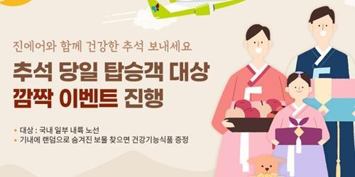 """""""진에어, 추석 당일 국내선 탑승객에게 건강기능식품 선물하는 이벤트"""
