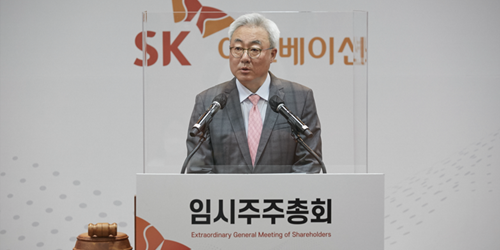 """SK이노베이션 배터리와 석유개발 분할 확정, 신설법인 10월1일 출범"
