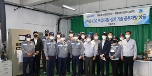 """""""대우조선해양, 선박 운항 때 이산화탄소 포집·저장기술 개발 성공"""