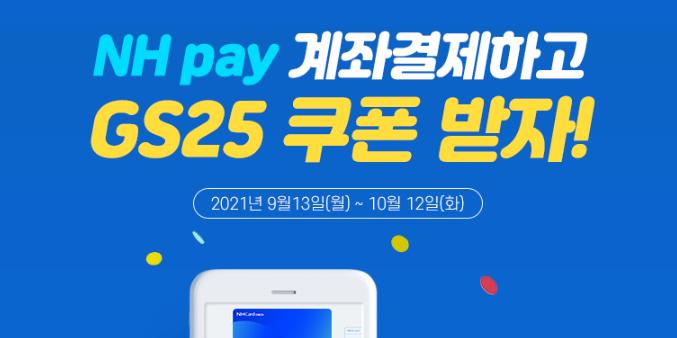 """NH농협카드, NH페이 이용고객 대상 편의점 상품권 주는 이벤트"