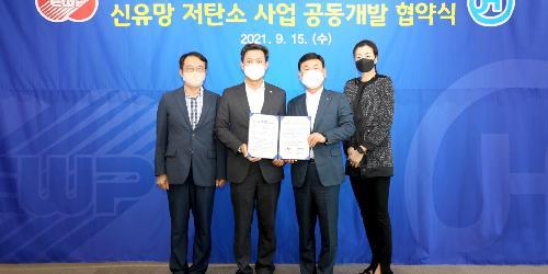 """""""동서발전 한진과 저탄소사업 추진, 김영문 """"탄소중립 사업모델"""""""