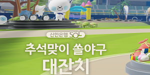 """""""신한은행, 메타버스 야구장에서 퀴즈게임과 경품 추첨행사 열어"""