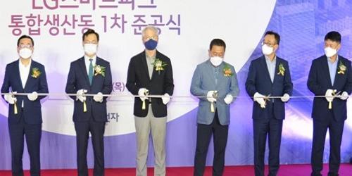 """LG전자 창원사업장 지능형 자율공장으로 가동, ""생산공정 자동화"""