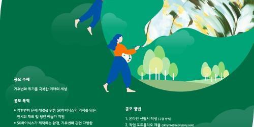 """""""SK하이닉스 '기후변화 전시회'의 청년예술가 공모, 총상금 2500만 원"""