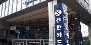 """""""신한카드, 비대면으로 차량정비 진행해주는 '알카고'서비스 내놔"""