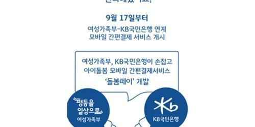 """""""KB국민은행 여성가족부와 돌폼 금융서비스 확대, 허인"""