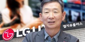 """""""LG유플러스 구독서비스로 집토끼 지키기 초점, 황현식 VIP 만족에 집중"""