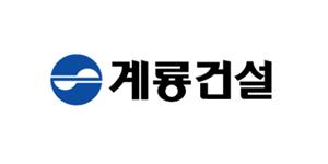 """""""계룡건설산업, 대전 갑천지구 주택건설사업 1135억 규모 수주"""