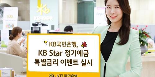 """""""KB국민은행, KB스타 정기예금에 특별금리 최고 연 1.5% 제공"""
