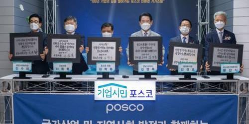 """""""포스코, 초고강도 경량강판 '기가스틸' 100만 톤 생산체제 구축"""
