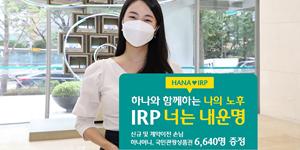"""""""하나은행, 개인형 IRP 신규가입하거나 이전하면 선착순 경품 제공"""