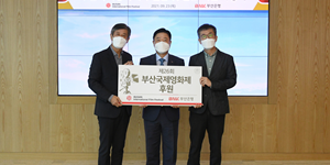 """""""BNK부산은행 부산국제영화제에 8억가량 후원, 26년째 후원 지속"""