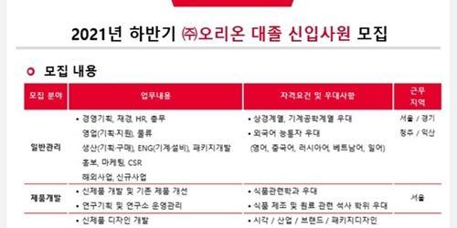 """""""오리온 하반기 신입사원 공개채용, 서류접수 10월8일까지 받아"""