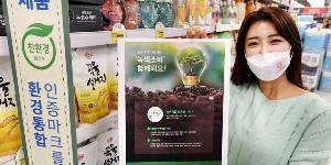 """""""홈플러스, 온라인몰 포함 모든 판매채널에 '녹색매장 인증' 획득"""