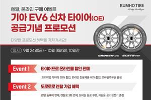 """""""금호타이어, 기아 EV6 신차용 타이어 공급 기념해 할인판매 진행"""