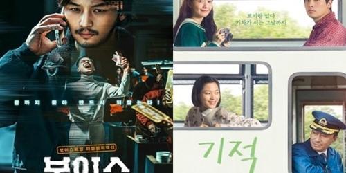 """""""영화 '보이스' 박스오피스 2주 연속 1위, '기적' 2위 '모가디슈' 4위"""