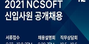 """""""엔씨소프트 2021년 신입사원 공개채용, 지원서 10월8일까지 접수"""