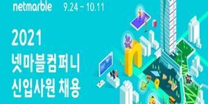 """""""넷마블 신입사원 공개채용 지원서 받아, 메타버스 채용박람회도 열어"""