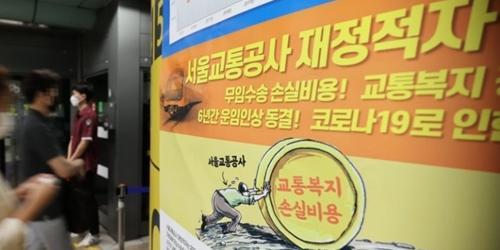 서울교통공사 노사갈등 불씨 무임승차 국비지원, 대선주자 대책 내놓나