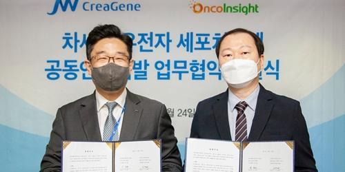 """""""JW크레아젠 온코인사이트, 차세대 면역항암 세포치료제 개발 협력"""