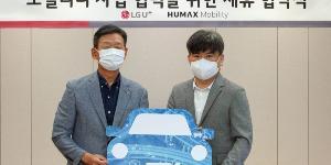 """""""LG유플러스 휴맥스모빌리티에 지분투자, 황현식 """"새 사업기회 발굴"""""""