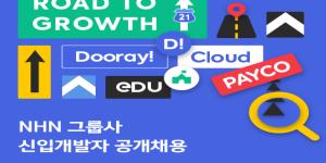 """""""NHN 2021년 신입 개발자 공개채용, 본사와 계열사 3곳 참여"""
