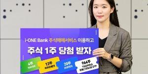 """""""IBK투자증권, 기업은행앱에서 주식매매한 고객 대상 이벤트"""