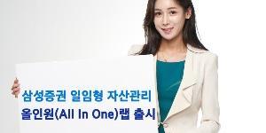 """""""삼성증권, 여러 금융상품에 투자하는 '올인원(All In One)랩' 판매"""