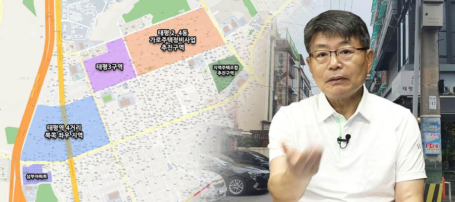 [장인석 착한부동산] 성남 태평역과 태평동은 장기투자처, 서울 가까운데 저렴