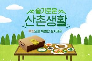 CJ제일제당, tvN 예능 '슬기로운 산촌생활' 요리를 밀키트로 내놔