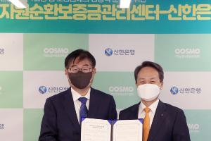 신한은행 1회용컵 보증금 사업 금융지원, 진옥동