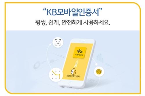 KB국민은행 부동산원과 협약, 주택청약 때 KB모바일인증서 사용 가능