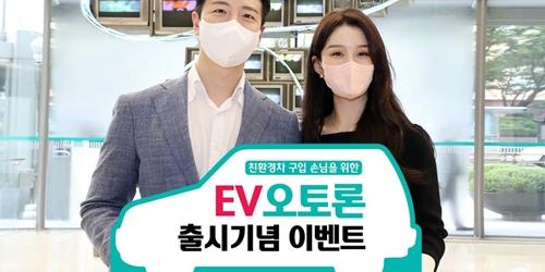 """""""하나은행, 친환경차 전용 최대 6천만 원 대출상품 내놓고 이벤트"""
