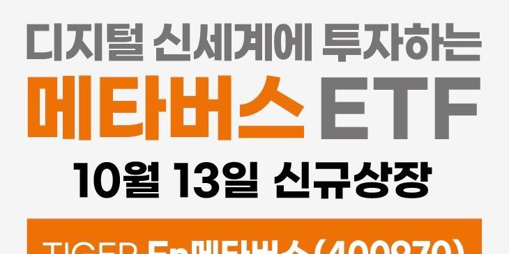 """""""미래에셋자산운용,메타버스 테마상장지수펀드 내놓고 이벤트"""