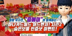"""""""하나카드, 힙합 뮤지션과 메타버스 활용한 가상 콘서트 열고 이벤트"""