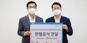 """""""우리금융그룹, 한국백혈병어린이재단에 헌혈증 500매 기부"""
