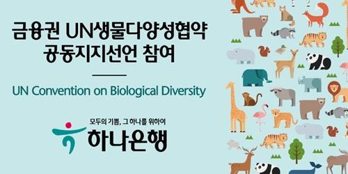 """""""하나은행 UN의 생물다양성 지원 공동선언문 서명, """"ESG경영 실천"""""""