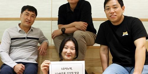 """LG이노텍, 임직원 제안 아이디어로 신사업 발굴하는 프로젝트 추진"