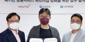 """""""신한은행, 자이냅스와 인공지능 음성기술 기반 금융서비스 개발 추진"""