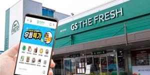 """GS수퍼마켓 퀵커머스 '우리동네마트' 10월 하루평균 매출 급증"