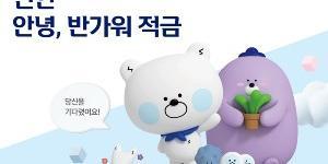 """""""신한은행, 첫 거래고객 대상 최고 연 4% 금리 주는 적금 내놔"""