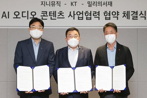 """""""KT 지니뮤직 밀리의서재, 인공지능 기반 오디오 콘텐츠사업 맞손"""