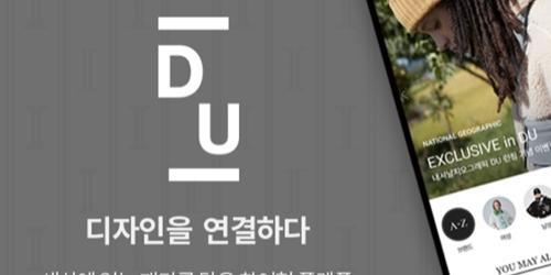 """""""신세계인터내셔날, 한정판 전문 플랫폼 '디자인유나이티드' 론칭"""