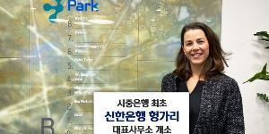 """""""신한은행 헝가리 부다페스트에 대표사무소 열어, 시중은행 중 처음"""