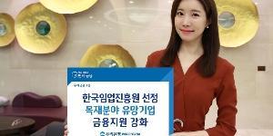 """""""우리은행, 한국임업진흥원과 목재분야 유망기업 금융지원 강화"""